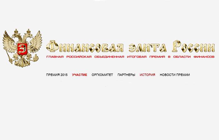 Открыта регистрация участников 12-й премии «Финансовая элита России 2016»