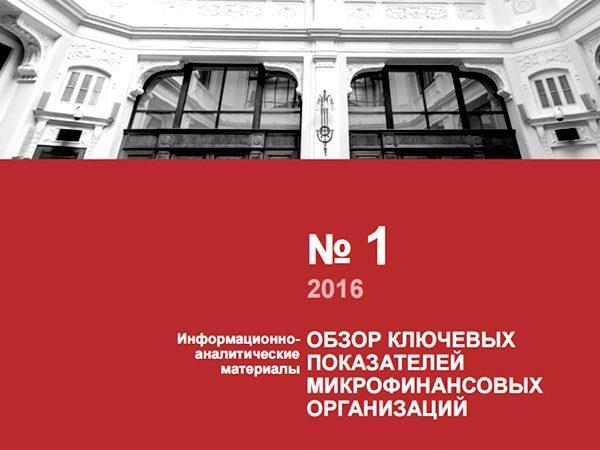 Банк России: Объем выданных микрозаймов вырос в I квартале 2016 года