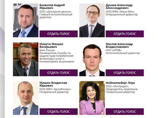 Всероссийская премия «Репутация»