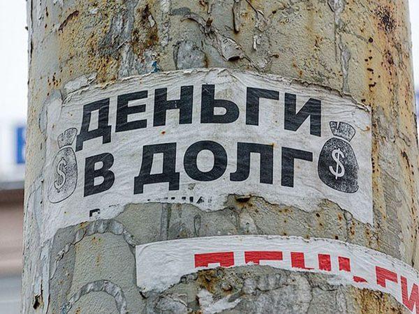 """МФО против """"черных кредиторов"""""""