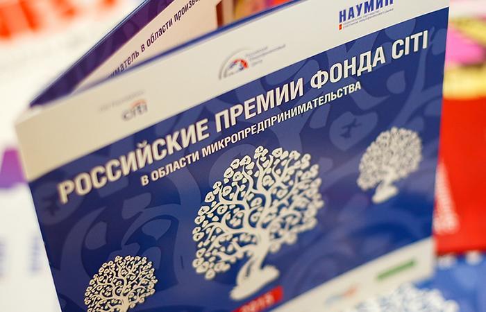 Российские премии Фонда Citi в области микропредпринимательства