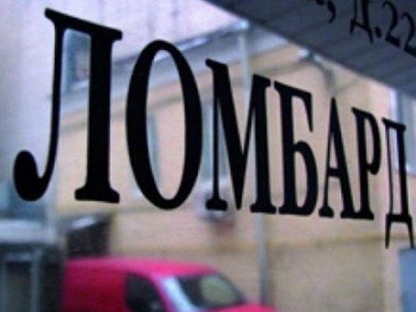 Банк России взялся за ломбарды