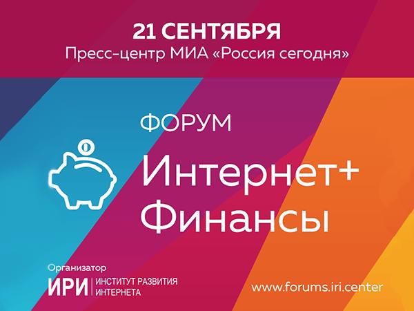 Отраслевой форум «Интернет+Финансы»