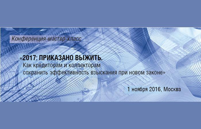 Открыта регистрация на конференцию «2017: ПРИКАЗАНО ВЫЖИТЬ»