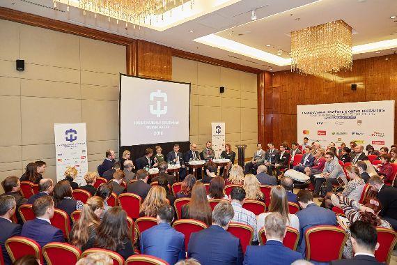 В Москве в четвертый раз прошел Национальный платежный форум