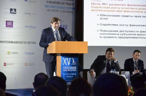 Во второй половине 2017 года Банк России завершит чистку сектора микрофинансовых институтов