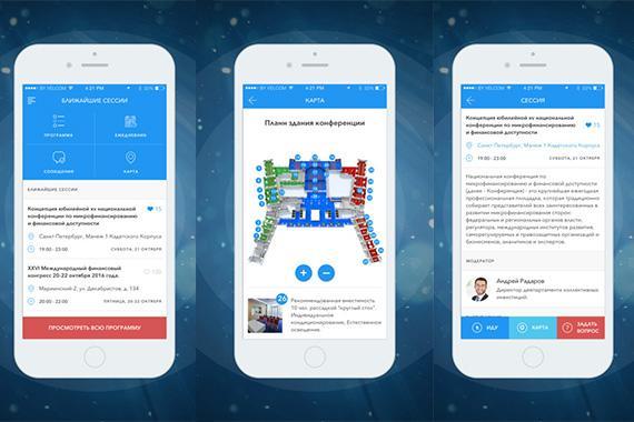 Заработало мобильное приложение для участников юбилейной XV Национальной конференции по микрофинансированию и финансовой доступности