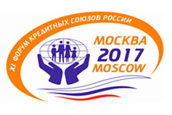 XI Форум кредитных союзов России пройдет 16-18 мая в Москве
