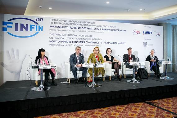 Участники ФИНФИН 2017 обсудили, как повысить доверие потребителей к финансовому рынку