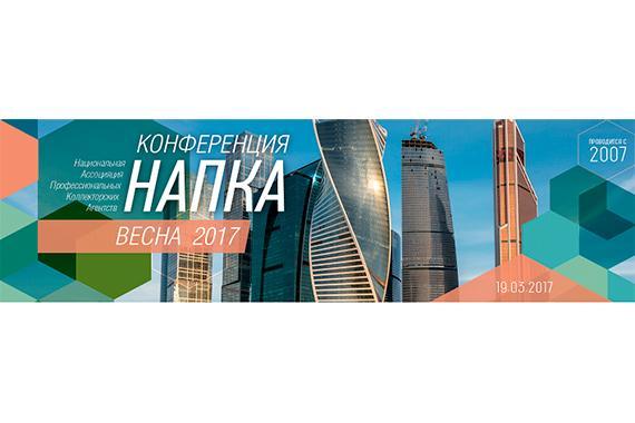 19 апреля в Москве состоится Конференция НАПКА Весна-2017