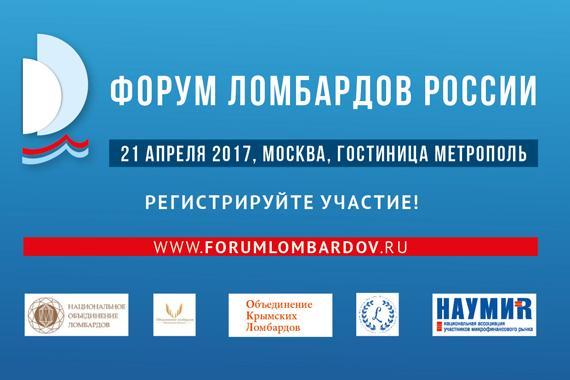 Открыта регистрация на Форум Ломбардов России, который состоится 21 апреля 2017 в Москве