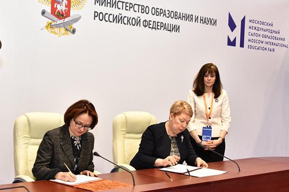 Банк России и Минобрнауки РФ приступят к выполнению совместного плана по повышению уровня финансовой грамотности россиян