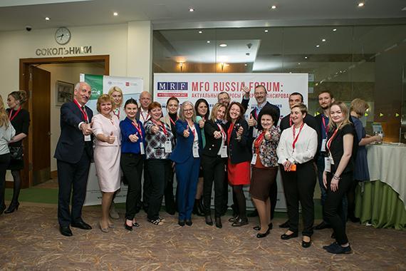 Доступен подробный отчет по итогам работы Форума «MFO RUSSIA FORUM: актуальные вопросы микрофинансирования»
