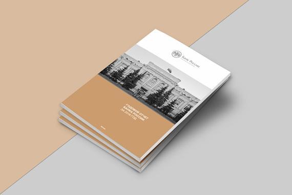 Банк России представил в Госдуму годовой отчет за 2016 год