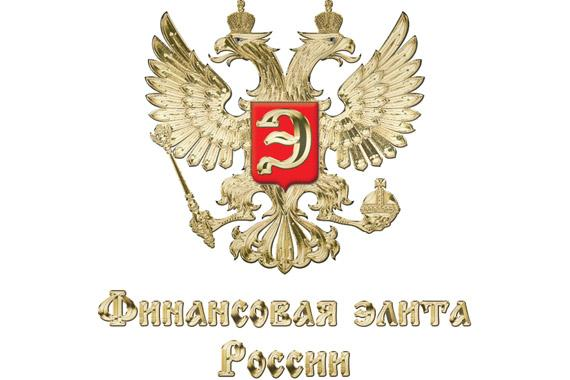 Продолжается регистрация участников XIII премии «Финансовая элита России 2017»