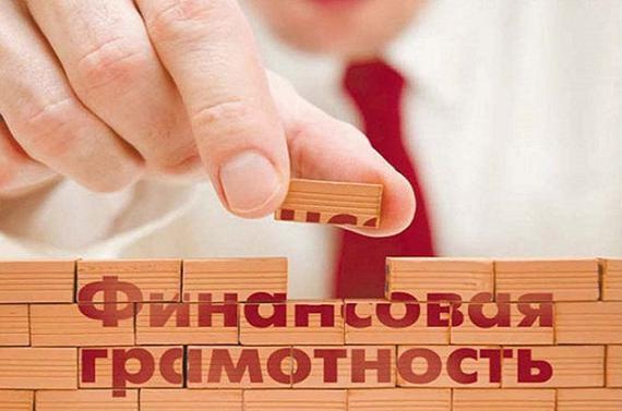 Почти половина — 46% жителей страны признались в финансовой неграмотности