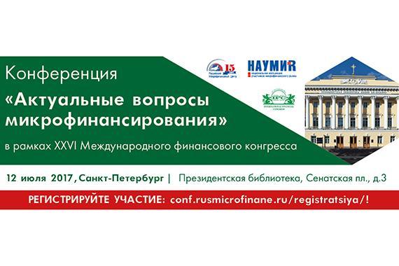 Доступен проект программы конференции НАУМИР 12 июля в Санкт-Петербурге «Актуальные вопросы микрофинансирования»