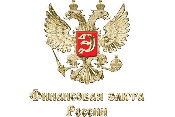 XIII церемония награждения лауреатов премии «Финансовая элита России» состоится 29 июня 2017 года в Москве