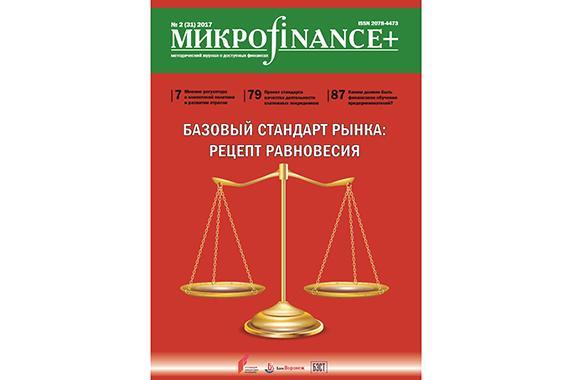 """Вышел второй в 2017 году номер журнала """"Микроfinance+"""""""