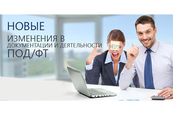 Все нюансы законодательства по ПОД/Ф узнайте на веб-консультации РМЦ 25 июля «ПОД/ФТ для продвинутых: только новое и БЛИЦ!». Регистрация уже открыта!