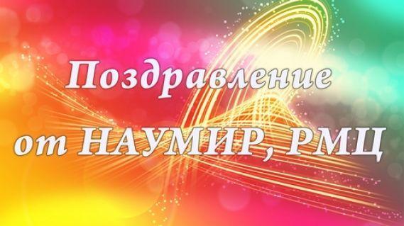 Российский Микрофинансовый Центр отмечает свой 15-летний юбилей!