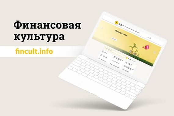 Банк России открывает сайт по финансовой грамотности