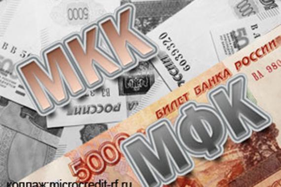В чем ключевые отличия между МКК и МФК, мы обсудим на вебинаре РМЦ 5 сентября «МКК и МФК - про́пасть расширяется». Регистрируйте участие!