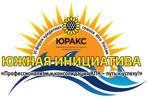 VI форум кредитных союзов Юга России пройдет с 6 по 8 сентября в Анапе