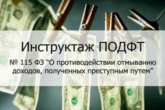 Все вопросы типовой программы целевых инструктажей по требованиям Банка России и Росфинмониторинга – на вебинаре РМЦ 6 октября. Регистрация открыта!