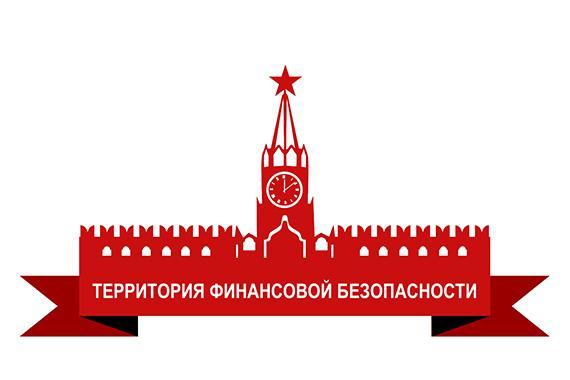 II Международная конференция по защите прав потребителей финансовых услуг «Территория финансовой безопасности» пройдет 11 октября в Москве
