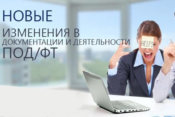 Что изменилось в проверках Банка России узнайте на вебинаре РМЦ 7 ноября «ПОД/ФТ - повышение квалификации». Регистрация уже открыта!