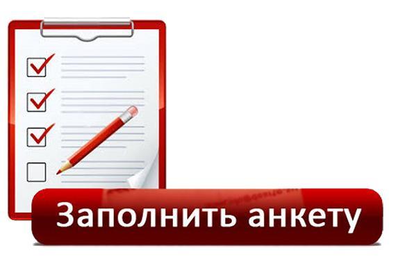 Анкета для заполнения МФО: переход на ЕПС