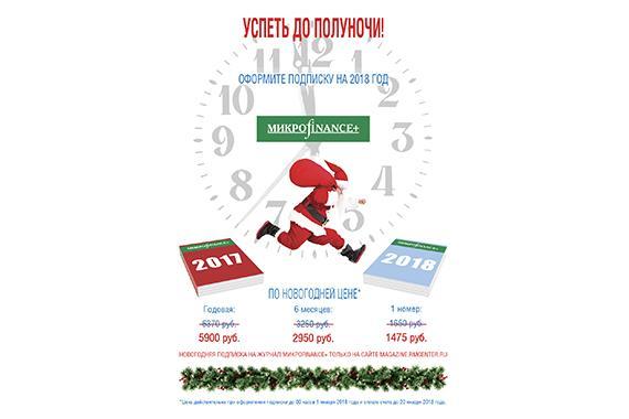 Новогодняя акция журнала МИКРОFINANCE+ «УСПЕТЬ ДО ПОЛУНОЧИ!». Оформите подписку на 2018 год по специальной праздничной цене!