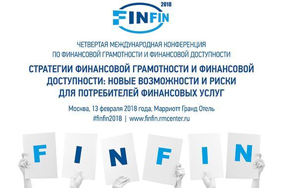 Открыта регистрация на ФИНФИН 2018