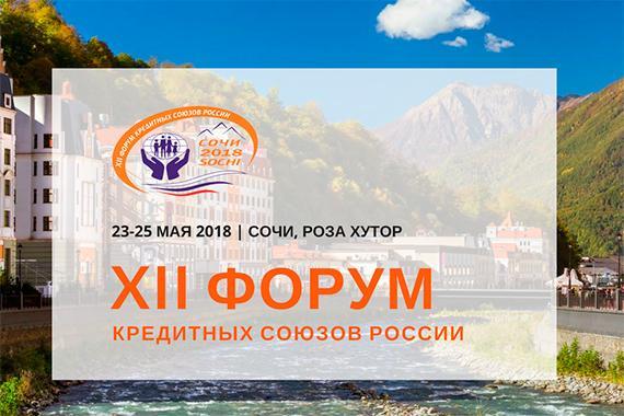 XII Форум кредитных союзов России: «Кредитной кооперации 25: итоги, опыт, потенциал развития» состоится с 23 по 25 мая 2018 в Сочи