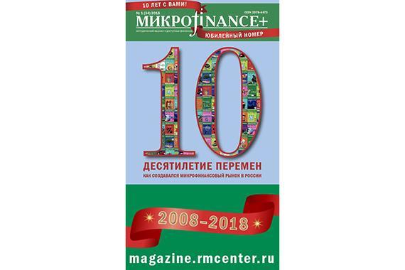 Журналу «Микроfinance+» 10 лет!