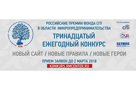 Осталось 4 дня до окончания приема заявок на Тринадцатый ежегодный конкурс «Российские премии Фонда Citi в области микропредпринимательства»