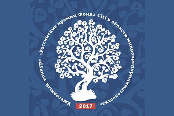 Завершен прием заявок на Тринадцатый ежегодный конкурс «Российские премии Фонда Citi в области микропредпринимательства»