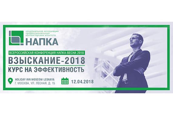 Всероссийская конференция НАПКА «Взыскание-2018: курс на эффективность» состоится 12 апреля 2018 года в Москве при информационной поддержке портала «Микрофинансирование в России» и журнала Микроfinance+