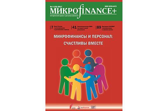 Вышел четвертый номер журнала «Микроfinance+» (2017)