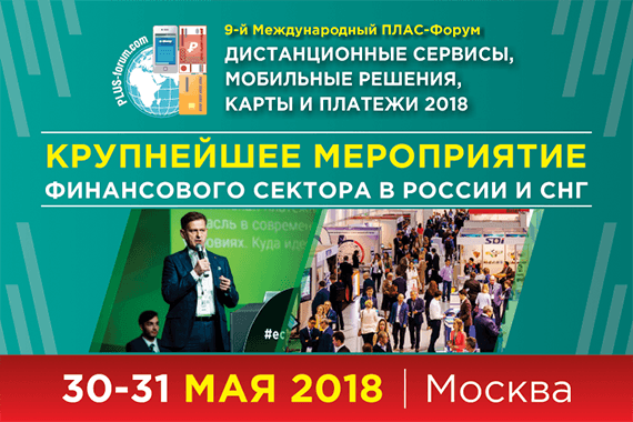 9-й Международный ПЛАС-Форум «Дистанционные сервисы, мобильные решения, карты и платежи 2018» пройдет 30-31 мая 2018 в Москве