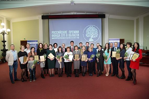 Фонд Citi, РМЦ и НАУМИР вручили награды лучшим предпринимателям и лидерам микрофинансирования за 2017 год