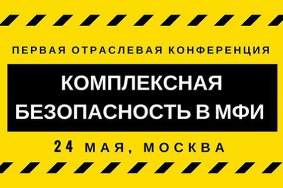 Всего один день, и вы в безопасности! Зарегистрируйтесь на конференцию «Комплексная безопасность в МФИ»