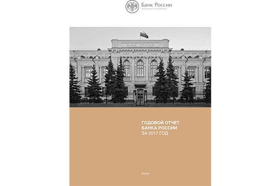По данным Банка России, за 2017 год заключено 23,5 млн договоров микрозайма, что на 23,6% больше, чем за 2016 год