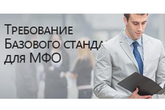 Банк России утвердил базовый стандарт совершения МФО операций на финансовом рынке