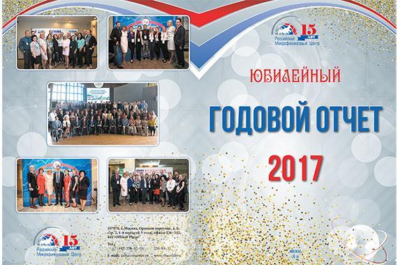 Доступен публичный годовой отчет Российского Микрофинансового Центра за юбилейный 2017 год