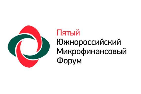 V Южнороссийский Микрофинансовый Форум «Микрофинансовый рынок 2018: в поисках новой модели развития» состоится 12 июля 2018 в Ростове-на-Дону