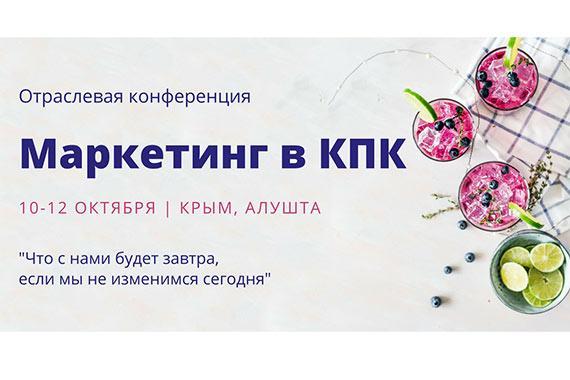 Что нового и интересного в маркетинге на рынке микрофинансирования, узнайте на конференции «Маркетинг в КПК что с нами будет завтра, если мы не изменимся сегодня» 10-12 октября