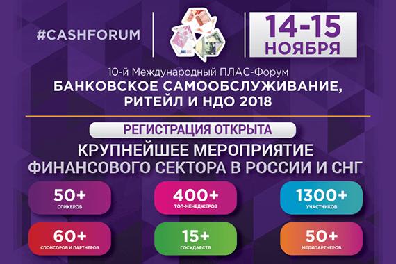 ПЛАС-Форум «Банковское самообслуживание, ритейл и НДО 2018»: уникальный состав спикеров!
