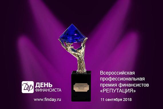 Торжественные мероприятия по случаю профессионального праздника «День финансиста» и награждения лауреатов премии «Репутация» состоятся 11 сентября 2018 в Москве